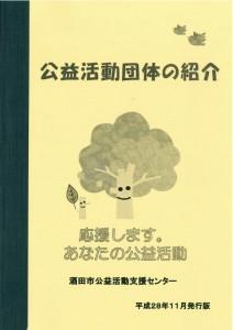 H28ブックレット