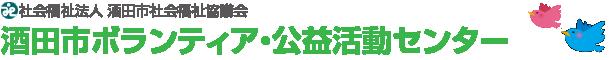 酒田市ボランティア・公益活動センター ‐ 酒田市社会福祉協議会