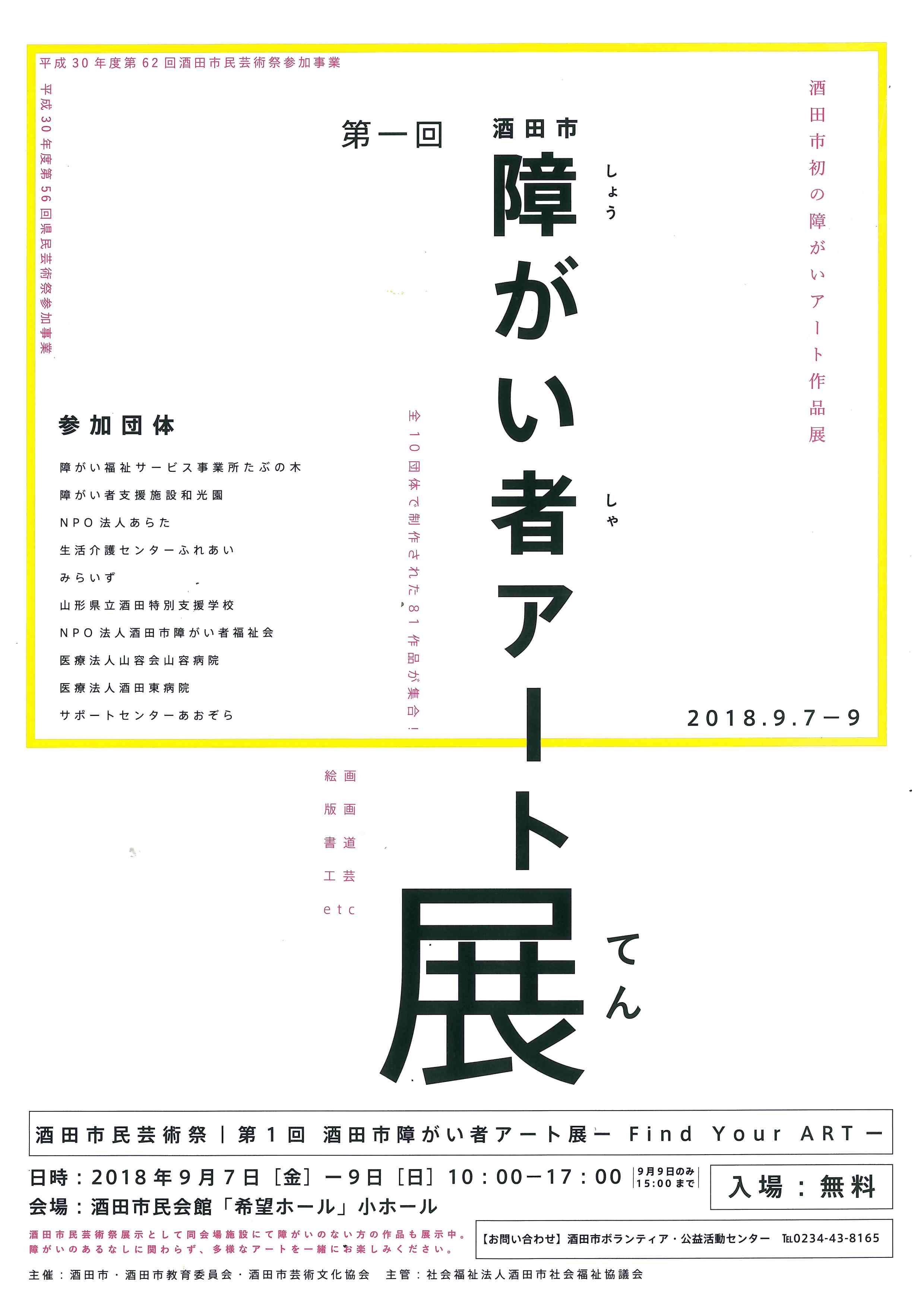 酒田市障がい者アート作品展 チラシ