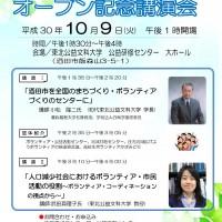 オープン記念講演会チラシ(最新版)_000001