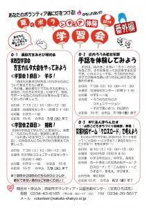 番外編「夏の学習会」チラシ(小学生~大人まで)